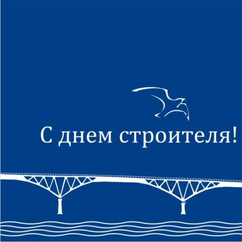 Открытка ко дню строителя ВОЛГОМОСТ