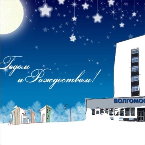 Новогодняя открытка ВОЛГОМОСТ