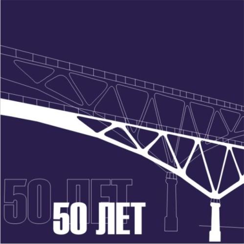 Приглашение ВОЛГОМОСТ 50 лет