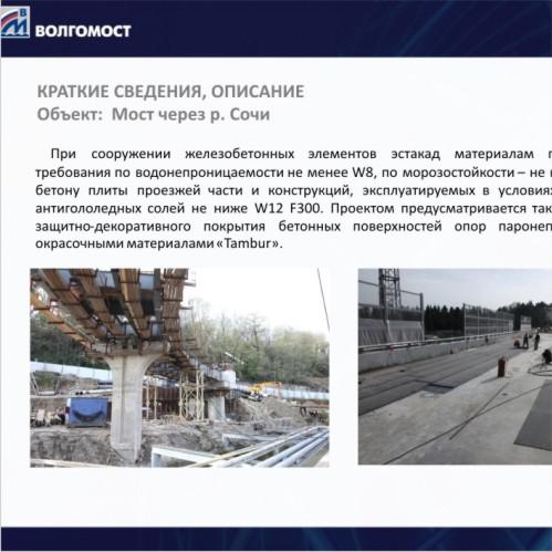 Презентация ВОЛГОМОСТ