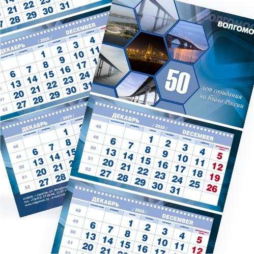 Квартальный календарь ВОЛГОМОСТ