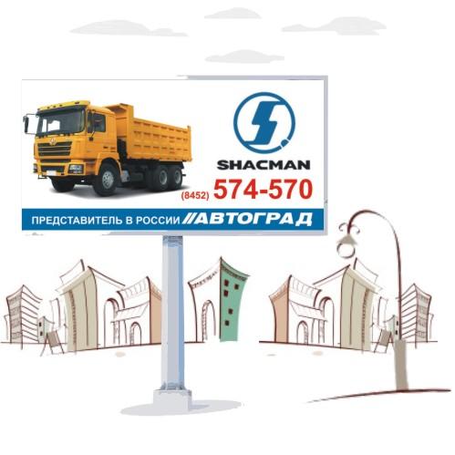 Автоград SHACMAN 3х6