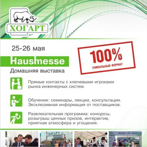 Плакат выставка ХОГАРТ