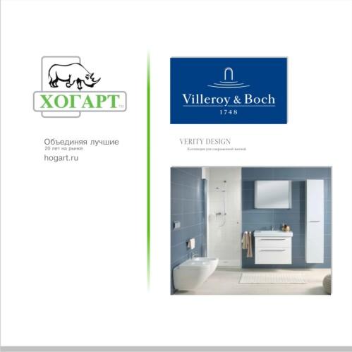 Дизайн презентации ХОГАРТ и  Villeroy&Boch