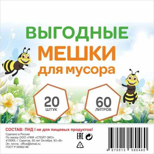Дизайн этикетки Пчела