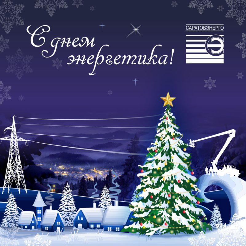 Баннер Саратовэнерго День Энергетика
