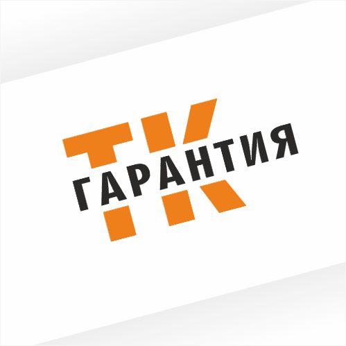 Создание логотипа ТК ГАРАНТИЯ