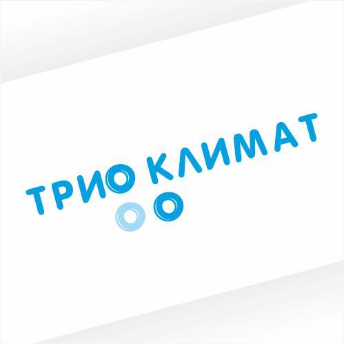 Создание логотипа ТРИОКЛИМАТ